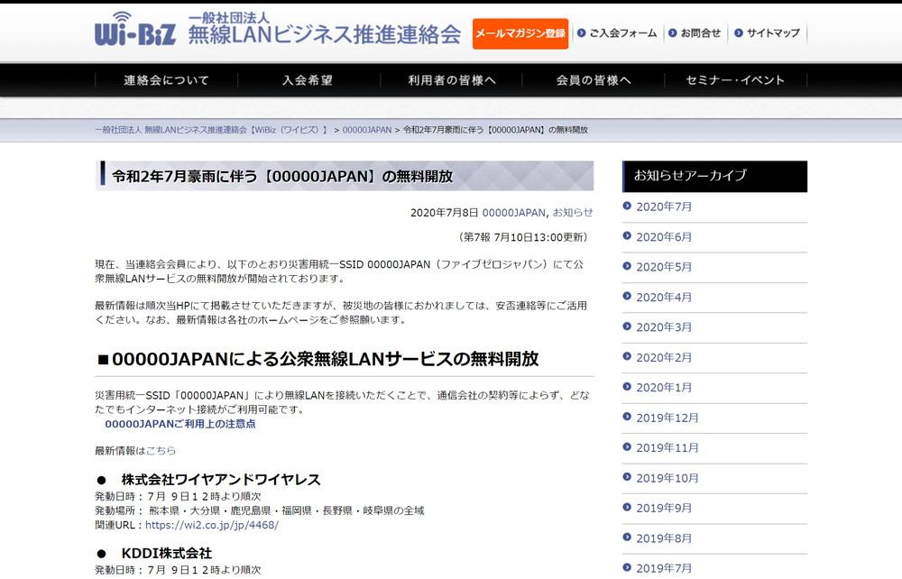 災害時の無料公衆無線LANサービス「00000JAPAN」が令和2年7月豪雨エリアで稼働中