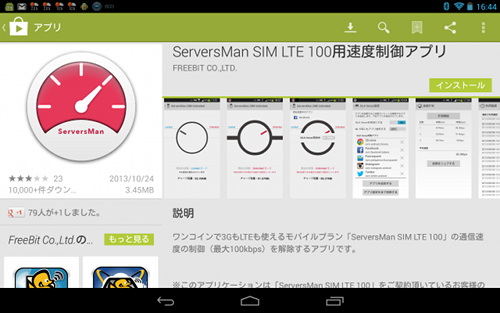 DTI「ServerMan SIM LTE 100用速度制御アプリ」でアプリ毎の設定確認はできなかった