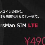DTI「ServersMan SIM LTE」のSIMカードのサイズ交換が無料で可能に
