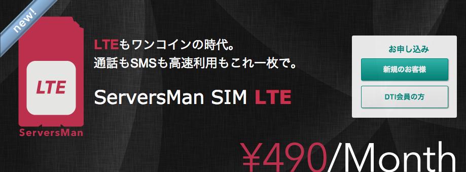 データ通信SIMの「ServersMan SIM 100 LTE」が150kbsに増速して名称変更