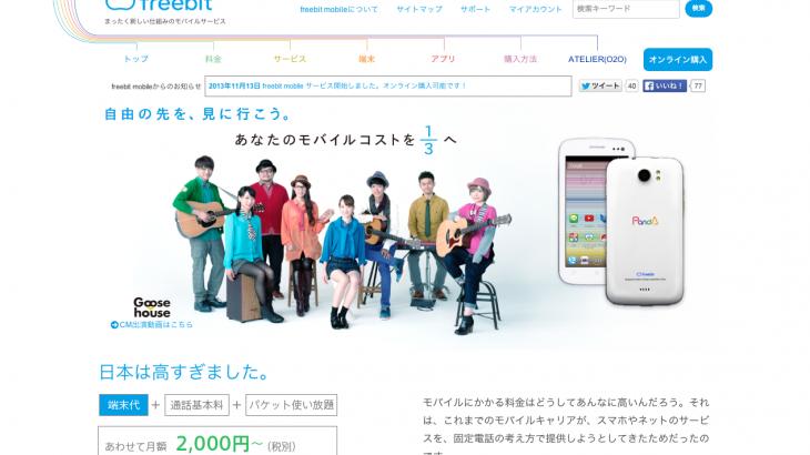 フリービットの「freebit mobile」はスマートフォンではなくLINE端末としてはアリ