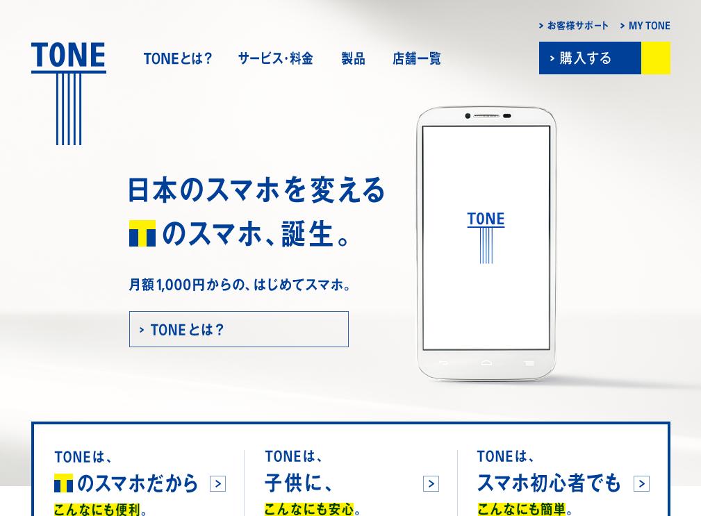 トーンモバイルに見る格安携帯SIMカードに「サービス」を求める選択
