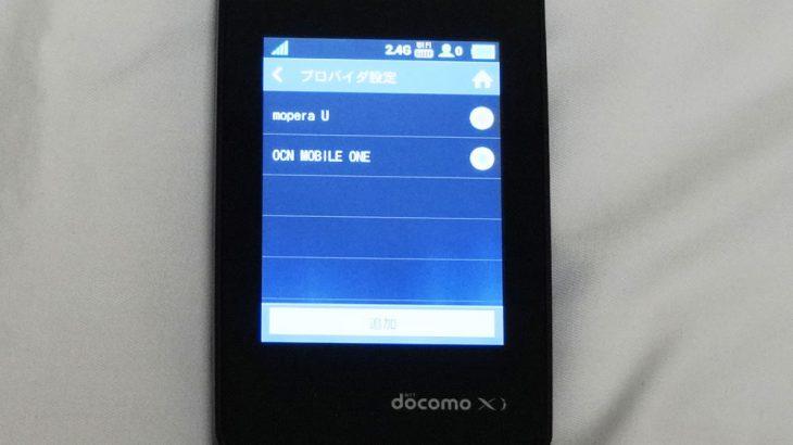 「Wi-Fi STATION L-01G」をOCN モバイル ONEで使えるように設定