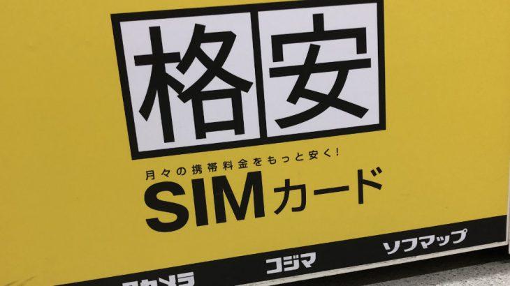 ドコモのガラケーからMNPで格安SIMのBic モバイル ONEでスマホに乗り換えた