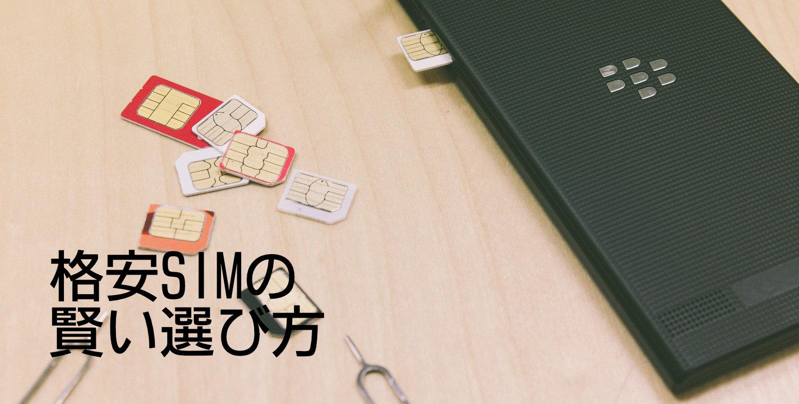 格安SIM(MVNO)の賢い選び方