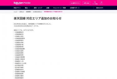 楽天モバイルの自社回線エリアが北海道や福岡県などで追加
