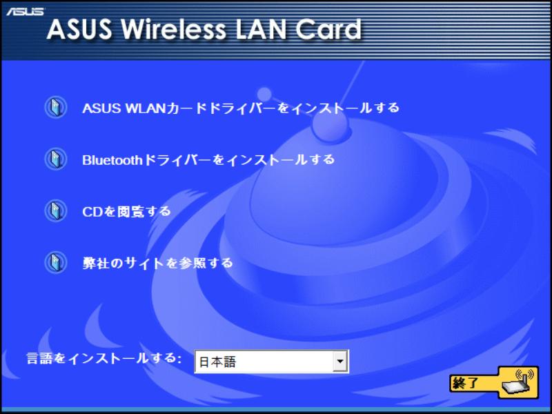 ASUS Wireless LAN Card メニュー