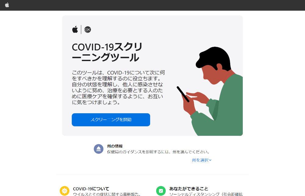 Appleが新型コロナウイルス感染症にかかっているか自己診断できるWebサイトを公開中