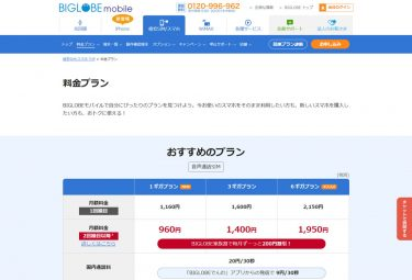 BIGLOBEモバイルが音声通話対応で月額960円~の「1GBプラン」 を追加