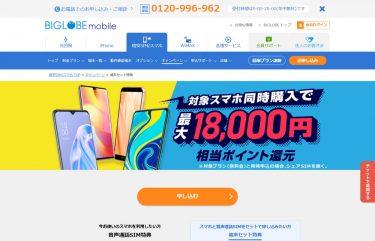 BIGLOBEモバイルがスマホセットが最大18,000円還元など4つのキャンペーンを9月1日から実施中
