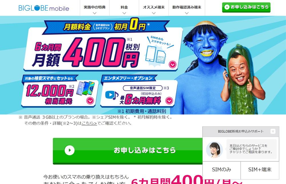 BIGLOBEモバイルが音声3GBプランなら6カ月間プラン料金が400円になるキャンペーンを開始