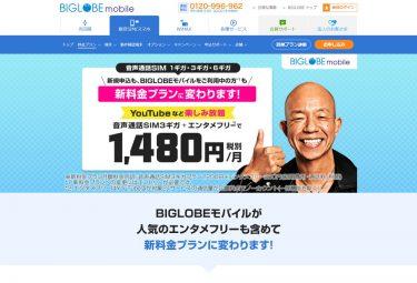 BIGLOBEモバイルが大手キャリア対抗の料金値下げで音声通話SIMが3GBで1,200円に