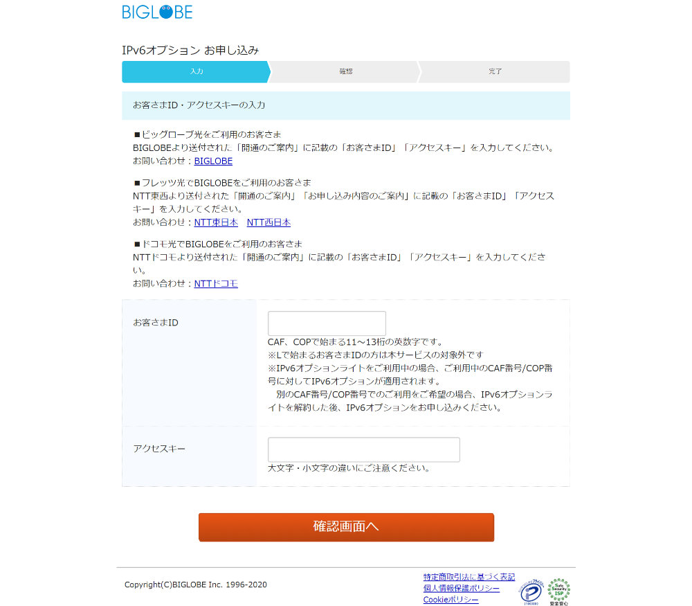 IPv6オプション お申し込み