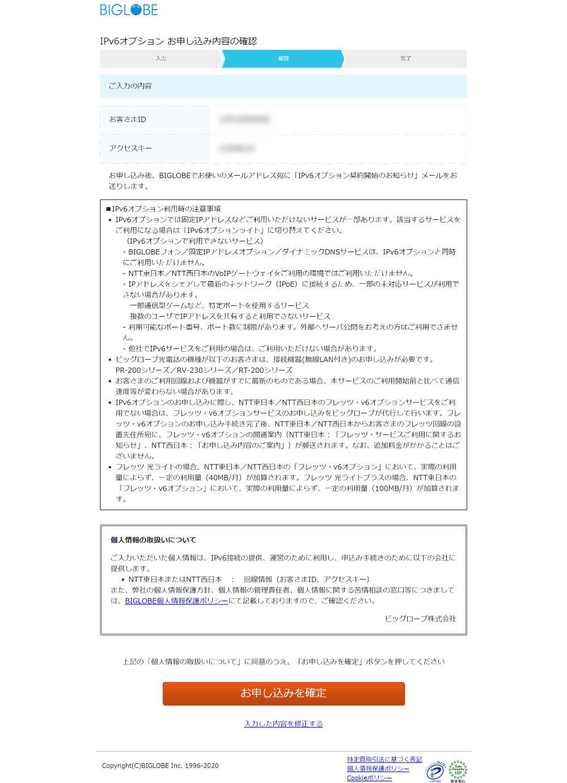 IPv6オプション お申し込み内容の確認