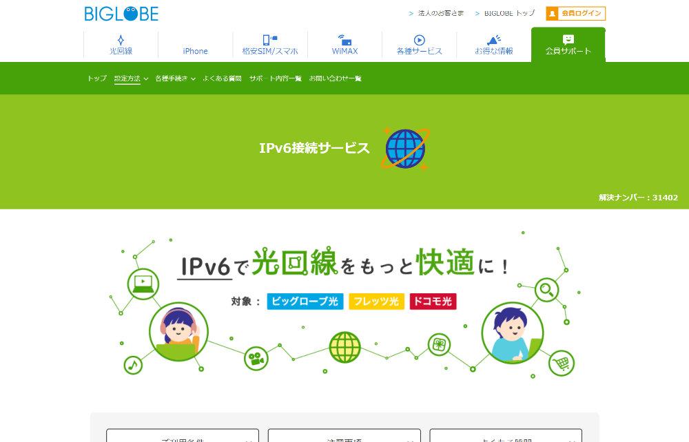BIGLOBE IPv6接続サービス