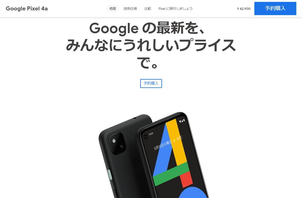 Google Storeで8月14日から「Pixel 4a」の予約受付開始