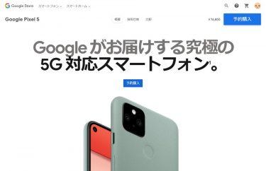 Googleから5Gに対応したPixel 5とPixel 4a(5G) が10月15日に発売