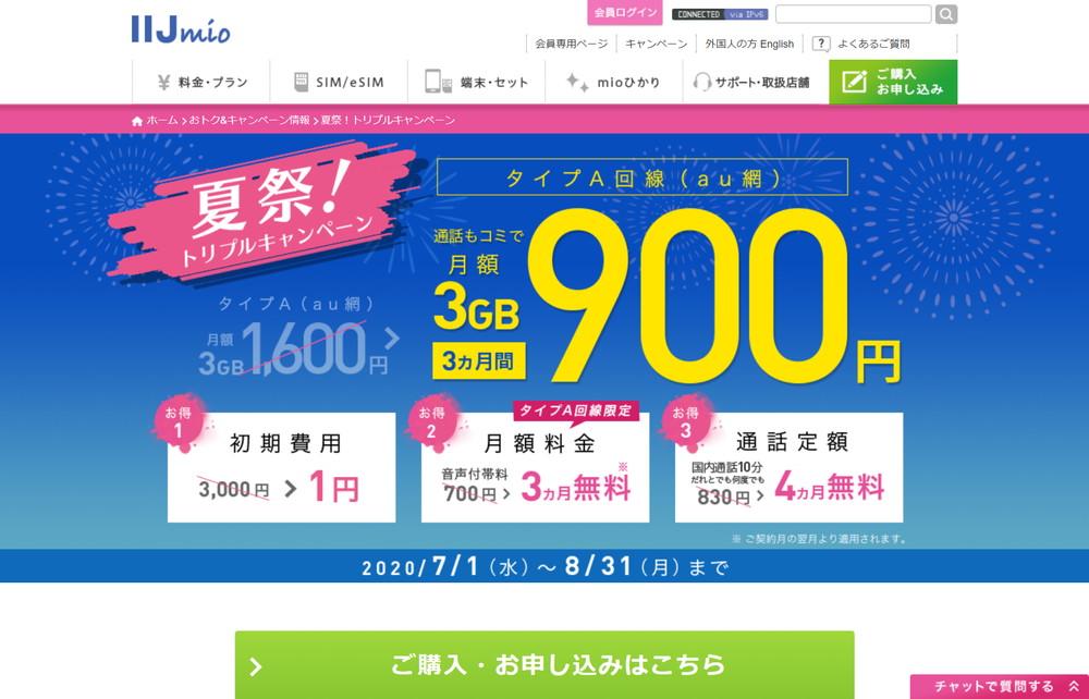 IIJmioが7月1日から初期費用1円など3つのお得「夏祭!トリプルキャンペーン」を実施中