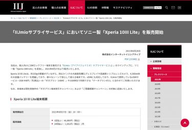 IIJmioが「Xperia 10 III Lite」を8月27日から発売開始
