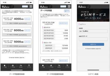 IIJmioが「IIJmio eSIMサービス データプラン ゼロ」専用スマホアプリを提供開始