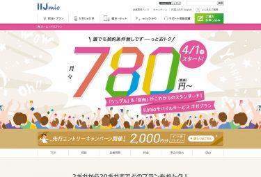IIJmioがahamo対抗の新料金プラン「ギガプラン」を発表