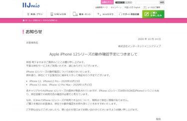 IIJmioがiPhone12シリーズの利用可否について注意喚起
