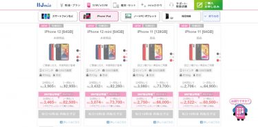 IIJmioがiPhone12/12 mini、iPhone11を4月8日から販売開始