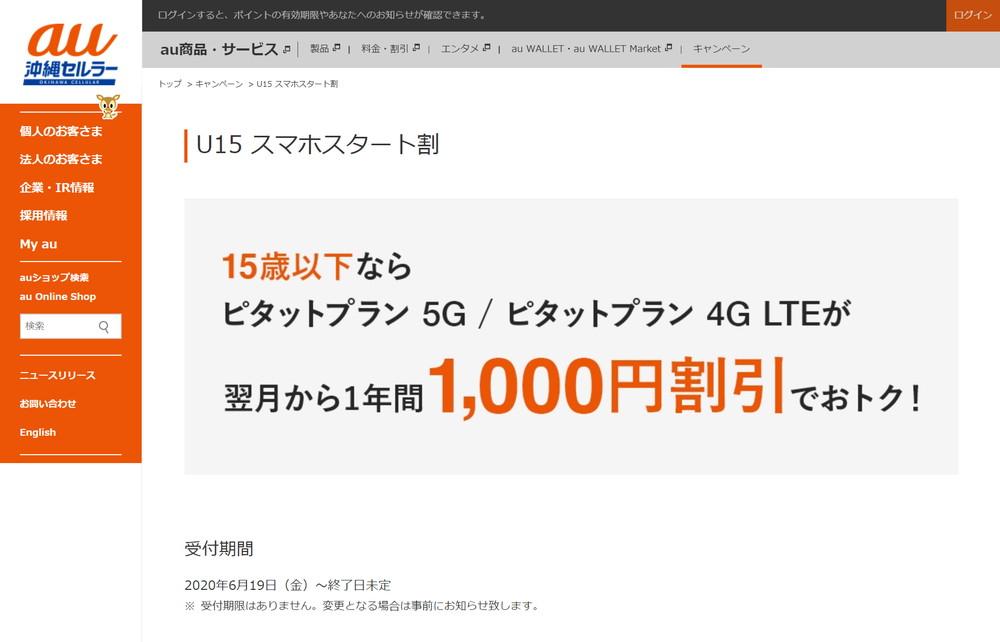 KDDIと沖縄セルラーが15歳以下なら月々980円となる「U15 スマホスタート割」を提供開始