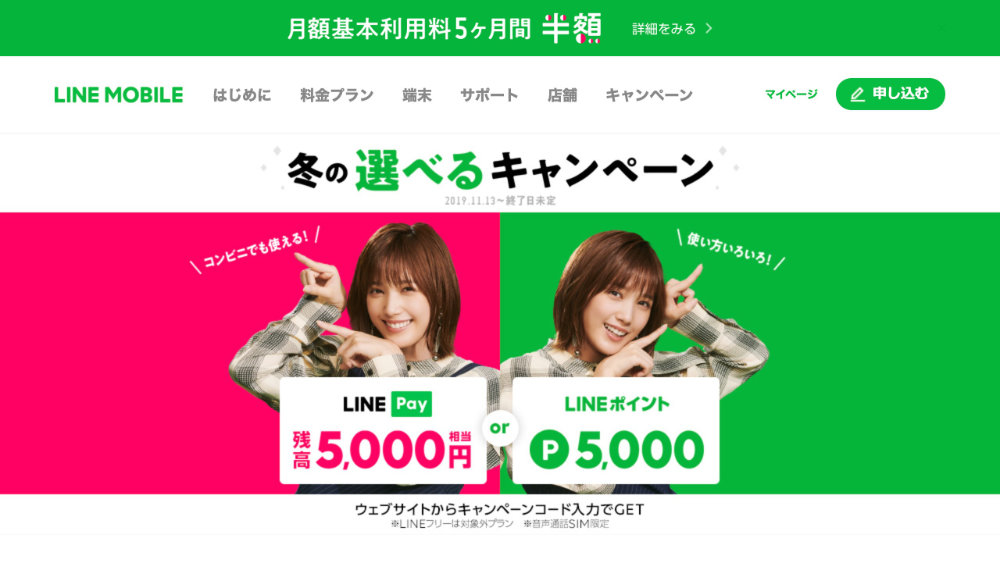 LINEモバイルで「LINE Pay残高」または「LINEポイント」がもらえる「冬の選べるキャンペーン」が開催中