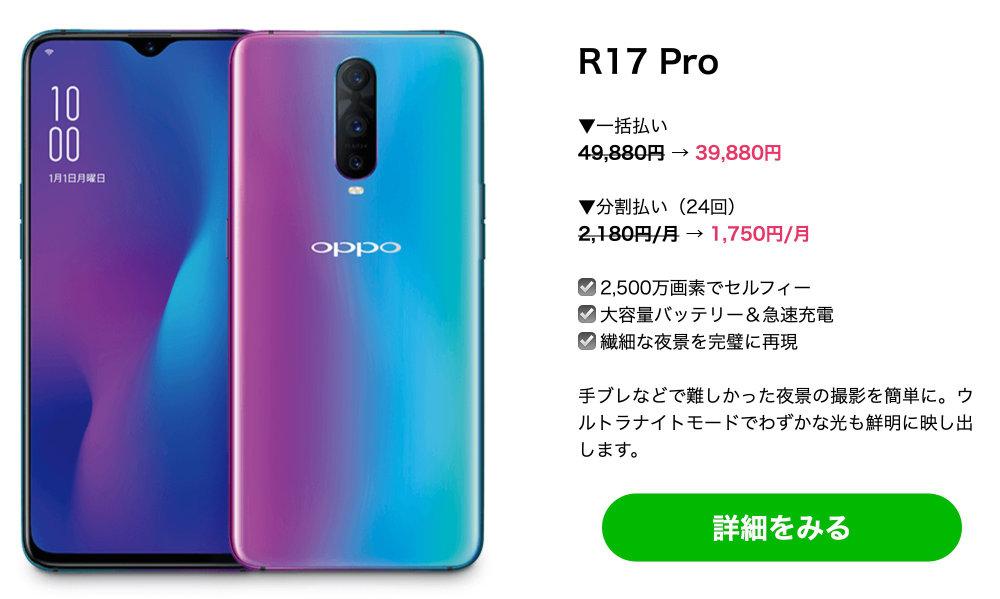 R17 Pro