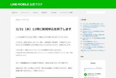 LINEモバイルがサービスは継続するが3月31日に新規申込を終了