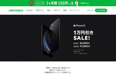 LINEモバイルがiPhone SEが1万円引きとなるセールを1月26日まで実施中