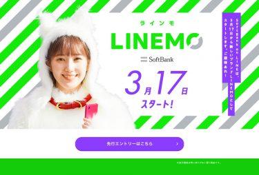 ソフトバンクが「LINEMO」のサービス詳細を発表