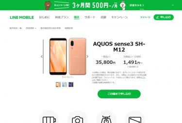 LINEモバイルが11月13日20時より最大11,000円の値引きとなる端末タイムセールを実施