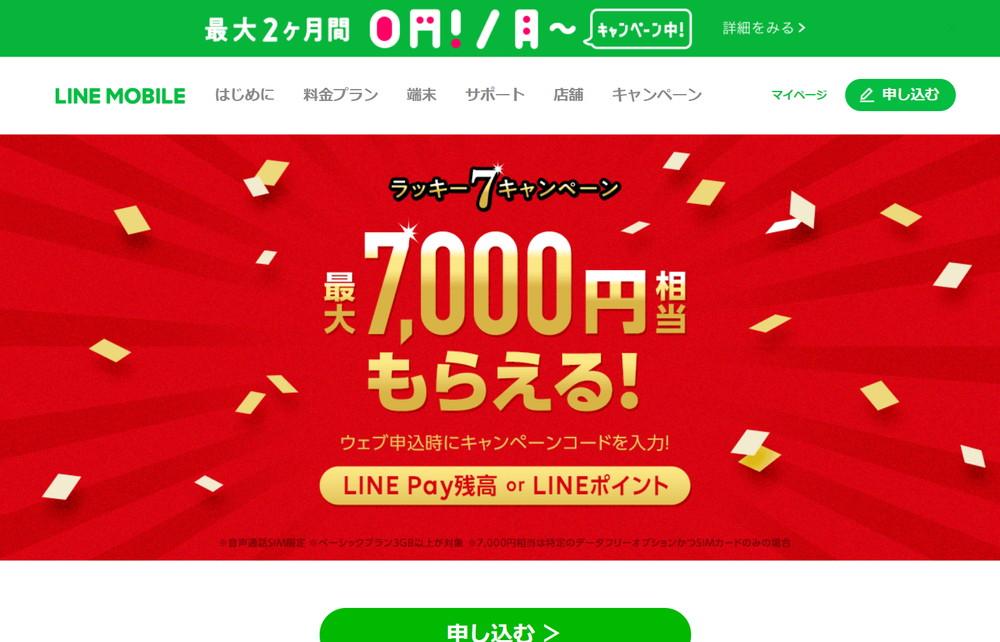 LINEモバイルが「最大7,000円相当もらえる!ラッキーセブンキャンペーン」を実施中