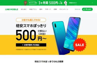 LINEモバイルがスマホが月額500円から買える格安スマホぽっきりSALEなど4つのキャンペーンを開始