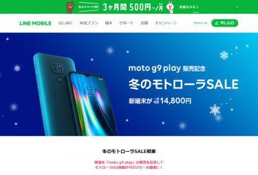 LINEモバイルがmoto g9 play販売記念で「冬のモトローラSALE」を実施中