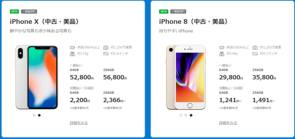 Aグレードの「iPhone 8」「iPhone X」