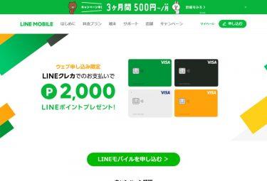 LINEモバイルが「ウェブサイト限定!LINEクレカで2,000ポイントプレゼントキャンペーン」を実施中