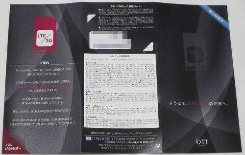 ServersMan SIM LTE 100 説明書外側
