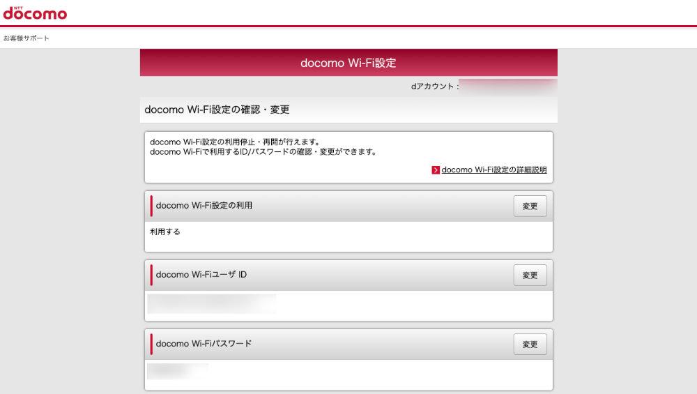 「docomo Wi-Fi設定の確認・変更」画面