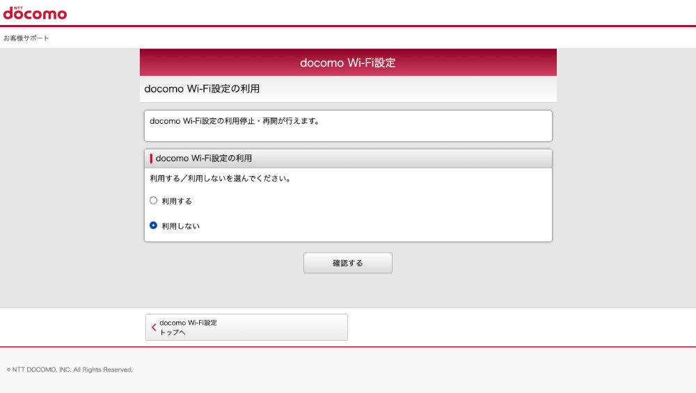 「docomo Wi-Fi設定」画面