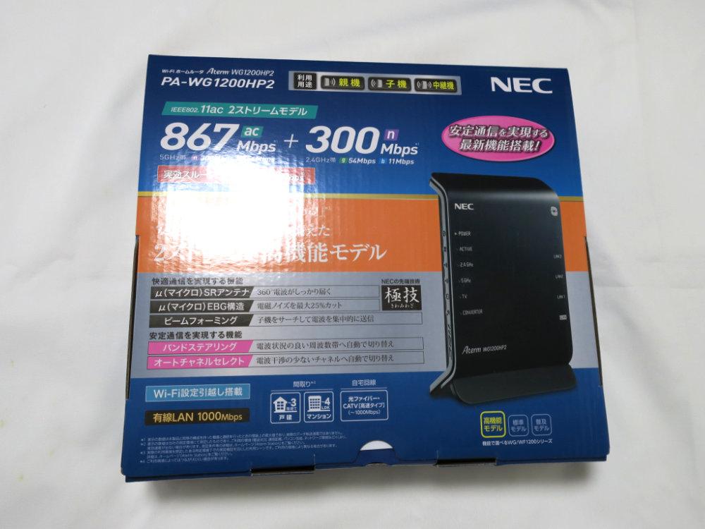 無線LANルーターの調子が悪くなったのでNEC Aterm WG1200HP2に買い換えたらかなり高速に