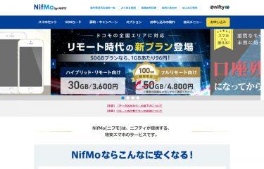 NifMoが30GBが3,600円、50GBが4,800円となる新プランを9月1日から提供