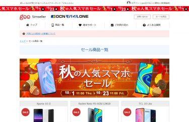 OCN モバイル ONEがXperia 10 IIなどが格安で買える「秋の人気スマホSALE」を10月1日から開催中