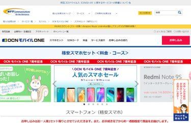 OCN モバイル ONEがmoto g7 plusなどが格安で買える「OCN モバイル ONE 7周年記念セール」を9月1日から開催中
