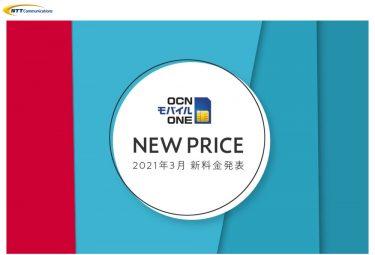 OCN モバイル ONEが3月にahamo対抗の新料金発表
