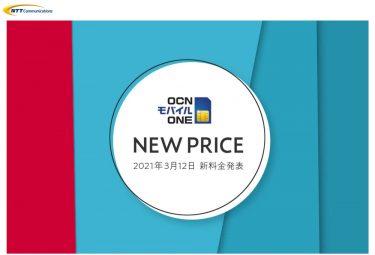 OCN モバイル ONEが新料金プランを3月12日に発表