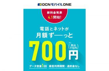 OCN モバイル ONEがahamo対抗の新料金プランを発表し端末1円のセールも開催