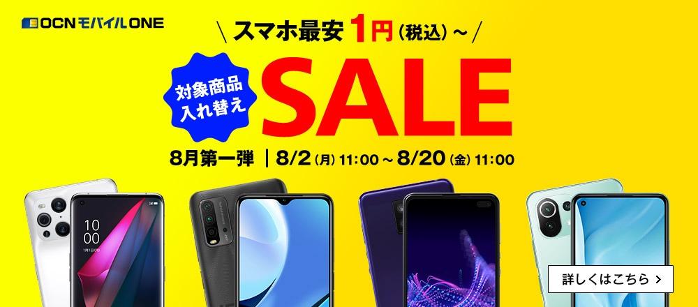 スマホ最安1円(税込)~対象商品入れ替え SALE8月第一弾